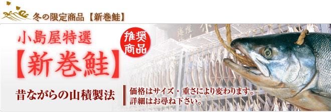 小島屋特選新巻鮭
